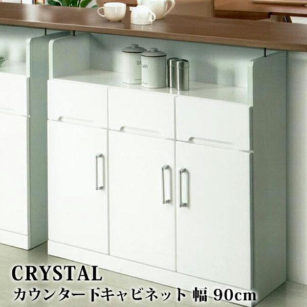 カウンター キッチン カウンター 幅90cm キャビネット 鏡面 ホワイト 国産 キッチン収納
