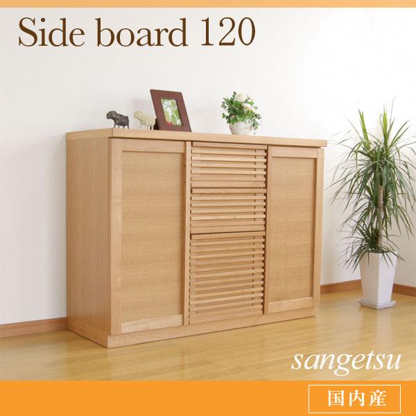サイドボード カウンター リビング収納 収納家具 幅120cm 収納棚 整理棚 飾り棚 ナチュラル