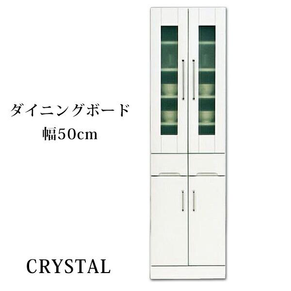 【開梱設置無料】食器棚 キッチン収納 ダイニングボード 幅50cm エナメル 鏡面 国産 ホワイト