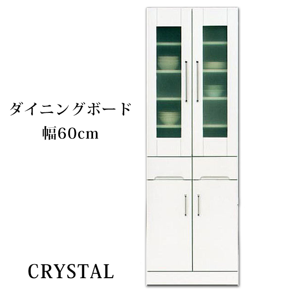 【開梱設置無料】食器棚 キッチン収納 ダイニングボード 幅60cm エナメル 鏡面 国産 ホワイト