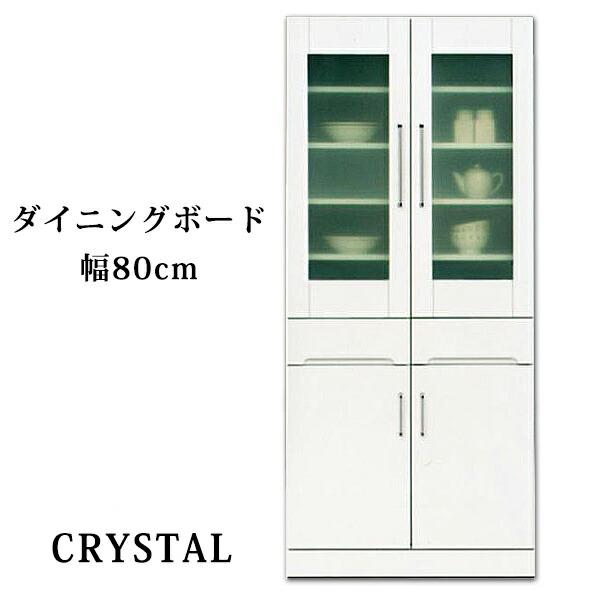 【開梱設置無料】食器棚 ダイニングボード キッチン収納 幅80cm エナメル 鏡面 国産 ホワイト