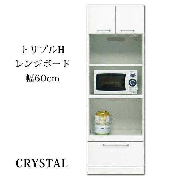 【開梱設置無料】レンジ台 レンジボード キッチン収納 幅60cm エナメル 鏡面 国産 ホワイト