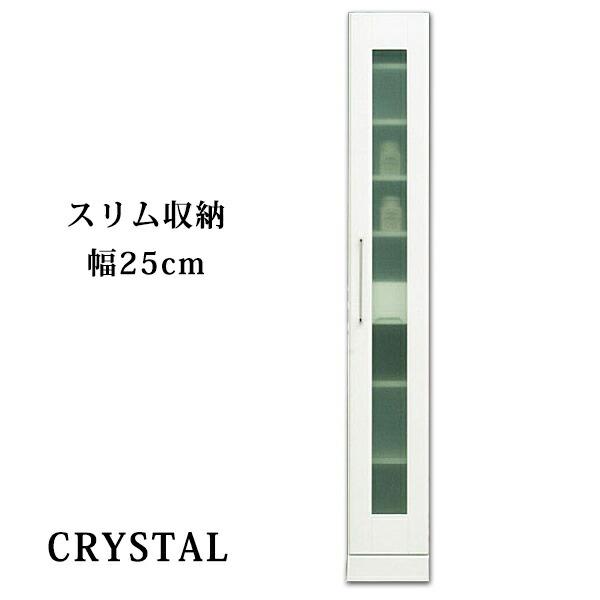 食器棚 キッチン収納 すき間収納 幅25cm エナメル 鏡面 国産 ホワイト