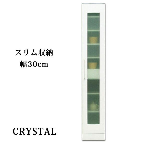 食器棚 キッチン収納 すき間収納 幅30cm エナメル 鏡面 国産 ホワイト