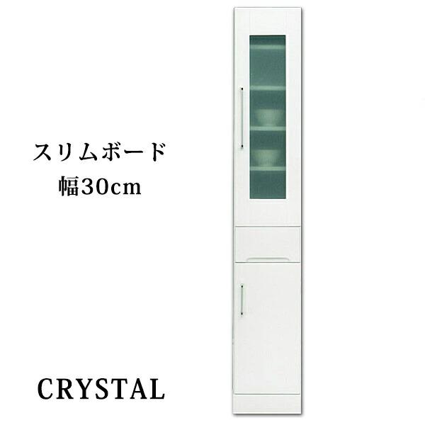 【スーパーSALE限定10%OFF】食器棚 キッチン収納 スリムボード 隙間収納 幅30cm エナメル 鏡面 国産 ホワイト