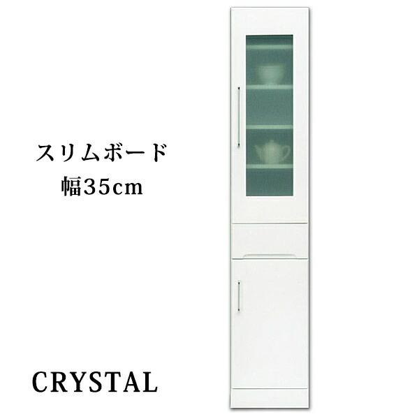 食器棚 キッチン収納 スリムボード 幅35cm エナメル 鏡面 国産 ホワイト