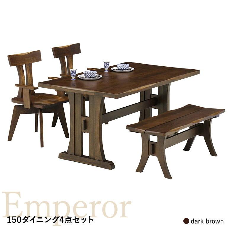 ダイニングセット 4点セット ダイニングテーブルセット 食卓セット 幅150テーブル ナラ無垢 和風 和モダン ブラウン