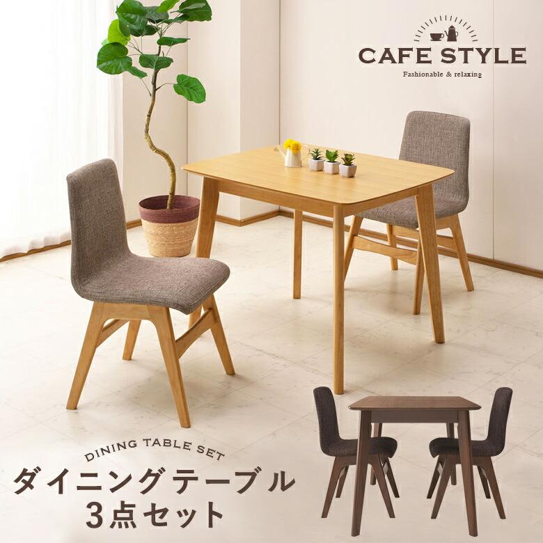 最新作の ダイニングテーブルセット リビングセット 3点セット 食卓セット リビングセット 幅90cm ダイニング3点セット 食卓セット 2人用 ファブリック 2人掛け用 布張り 2人掛け用 ナチュラル ブラウン, ハラムラ:6e4f07d2 --- gachi-matome.xyz