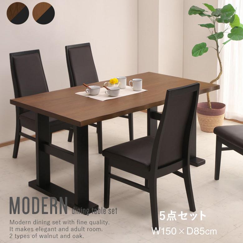 【天板を選べる!ウォールナットとオークのテーブルを選べます!】ダイニングテーブルセット ダイニング5点セット 食卓セット リビングテーブルセット 幅150cm 椅子タイプ 合成皮革 PVC