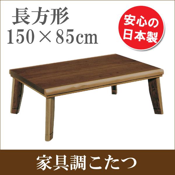 家具調コタツ こたつ 幅150cm 皮付ウォールナット/継ぎ脚付き 【日本製】