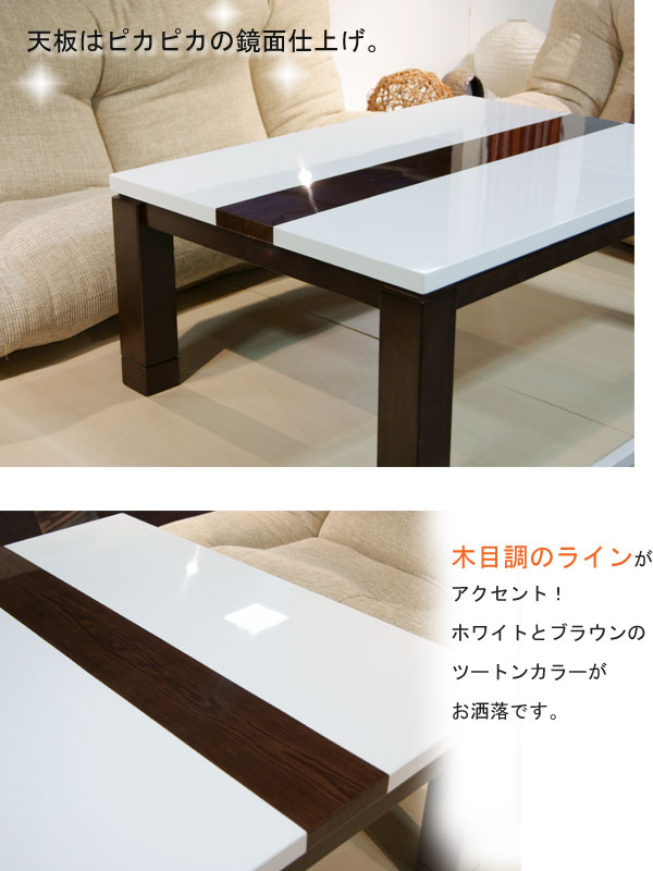 家具調コタツ こたつ 幅105cm 奥行き75cm テーブル ホワイト 継ぎ脚付き