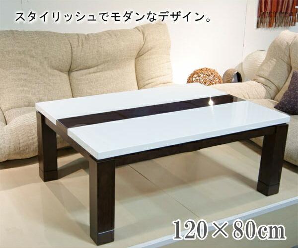 家具調コタツ こたつ 幅120cm 奥行き80cm テーブル ホワイト 継ぎ脚付き