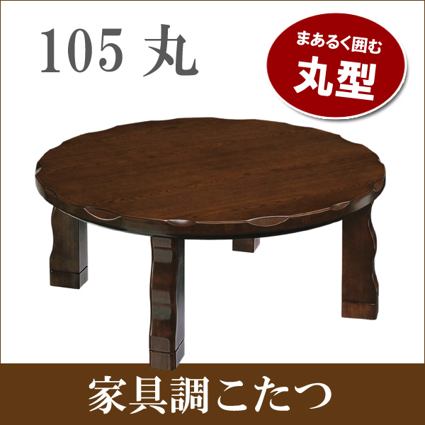 【スーパーSALE限定10%OFF】家具調こたつ コタツ 炬燵 105(丸) 円形 ブラウン色/継ぎ脚付き