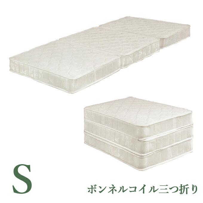 ボンネル マットレス シングル用 三ツ折マット/【寝具】 【モダン】 シンプルデザイン