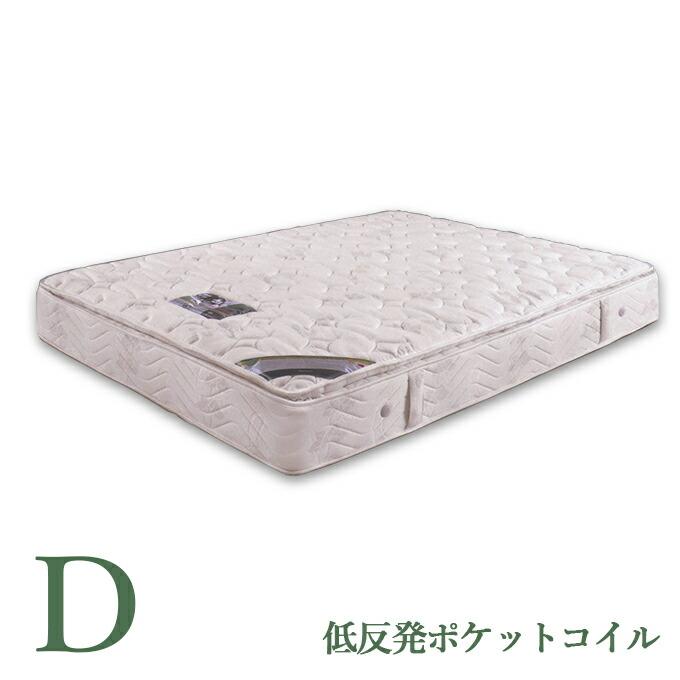 ベッド・ダブルベッド マットレス ポケットコイル/ダブルサイズ 【寝具】 ロイヤル