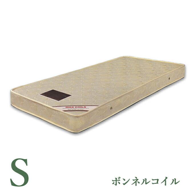 【スーパーSALE限定10%OFF】マットレス ボンネルコイル シングルサイズ ベッド シングルベッド用