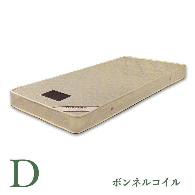 マットレス ボンネルコイル ダブルサイズ ベッド ダブルベッド用