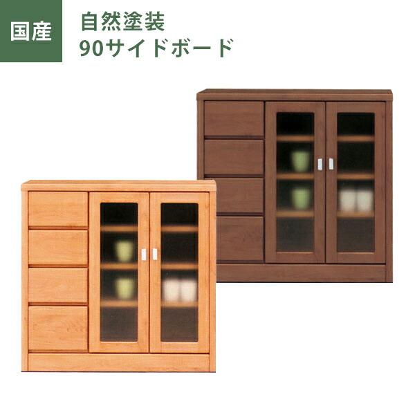 サイドボード 幅90cm リビング収納 収納家具 収納棚 整理棚 自然塗装 ナチュラル ブラウン