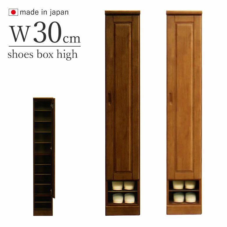 30シューズBOX 幅30cm ブラウン ナチュラル 日本製 完成品 シューズボックス 玄関収納 エントランス 下足入れ 下足箱 下駄箱 靴箱