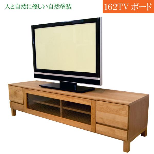 テレビ台 TVボード テレビボード AVラック 幅160cm 大川家具 日本製 開梱設置無料 ロータイプ 木製