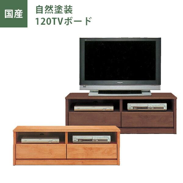 テレビ台 テレビボード 幅120cm 【オイルフィニッシュ(自然塗装)】 ナチュラル ブラウン 2色対応 日本製
