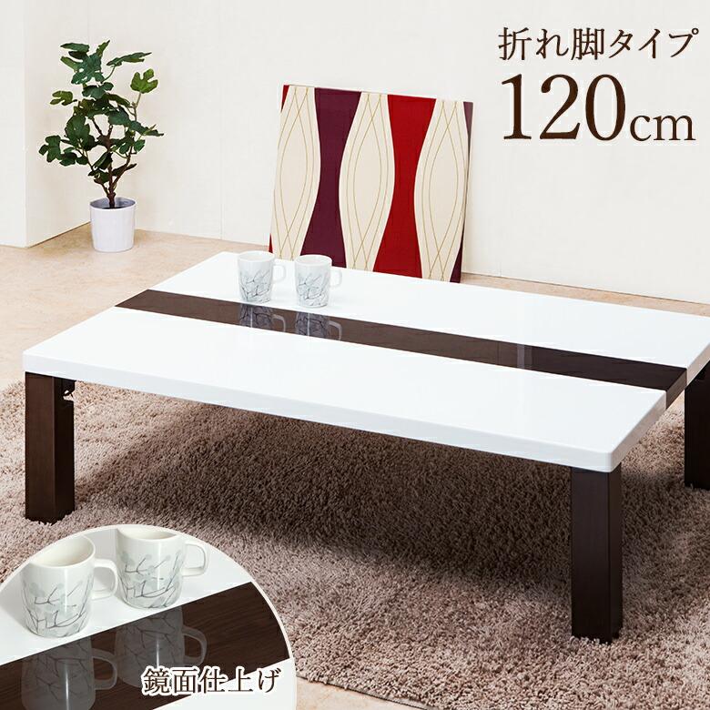 【スーパーSALE限定10%OFF】座卓 リビングテーブル 折れ脚 鏡面 ホワイト 幅120cm 折りたたみ センターテーブル 【天板表面中央部にオーク柄板目を転写しています】