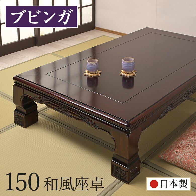 定番 座卓 和室 幅150cm 日本製 ローテーブル ※ラッピング ※ テーブル 国産 和風テーブル 木製 幕板 リビングテーブル 座敷机 脚に彫刻を施した和風座卓です ブビンガ 送料無料