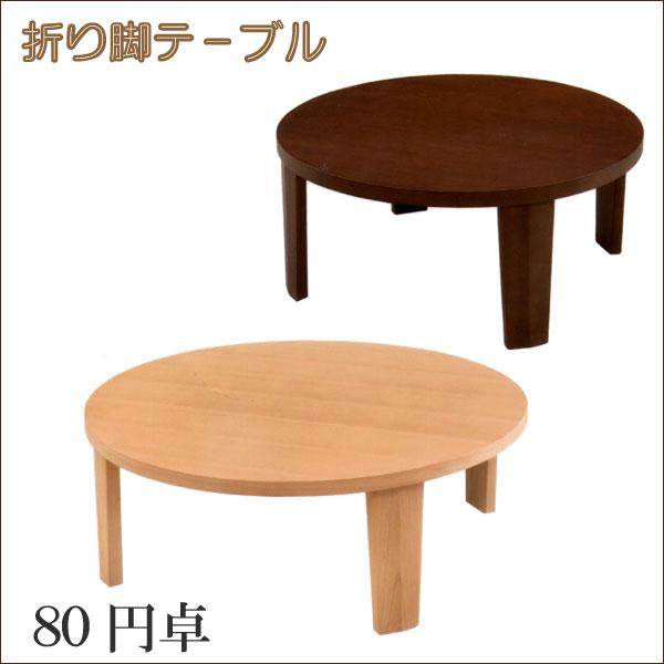 座卓 リビングテーブル ローテーブル 幅80 円卓 丸型 ナチュラル ブラウン【折りたたみ】