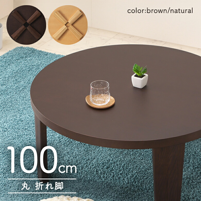 座卓 リビングテーブル ローテーブル 幅100 円卓 丸型 ナチュラル ブラウン【折りたたみ】