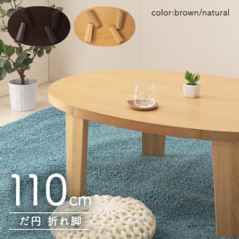 座卓 リビングテーブル ローテーブル 幅110 楕円型 ナチュラル ブラウン【折りたたみ】折れ脚