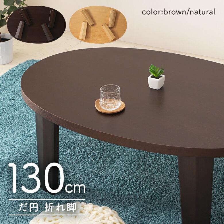 【スーパーSALE限定10%OFF】座卓 リビングテーブル ローテーブル 幅130 楕円型 ナチュラル ブラウン【折りたたみ】