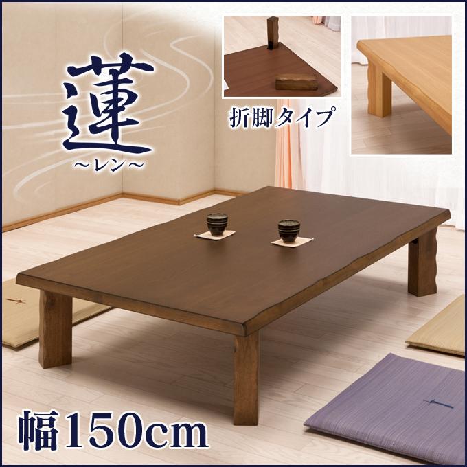 座卓 リビングテーブル 折れ脚 幅150cm 折りたたみ センターテーブル ローテーブル 和モダン ちゃぶ台 ナチュラル ブラウン