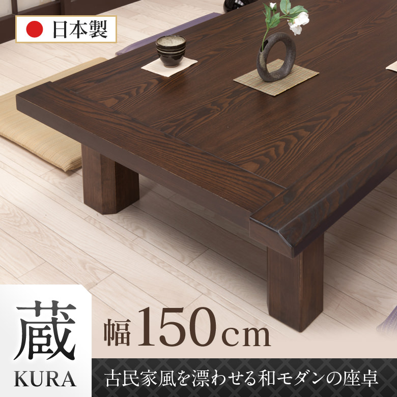 座卓 テーブル タモ材 座敷机 幅150cm 高級座卓 日本製 ブラウン 【古民家風を漂わせる和モダンの座卓】