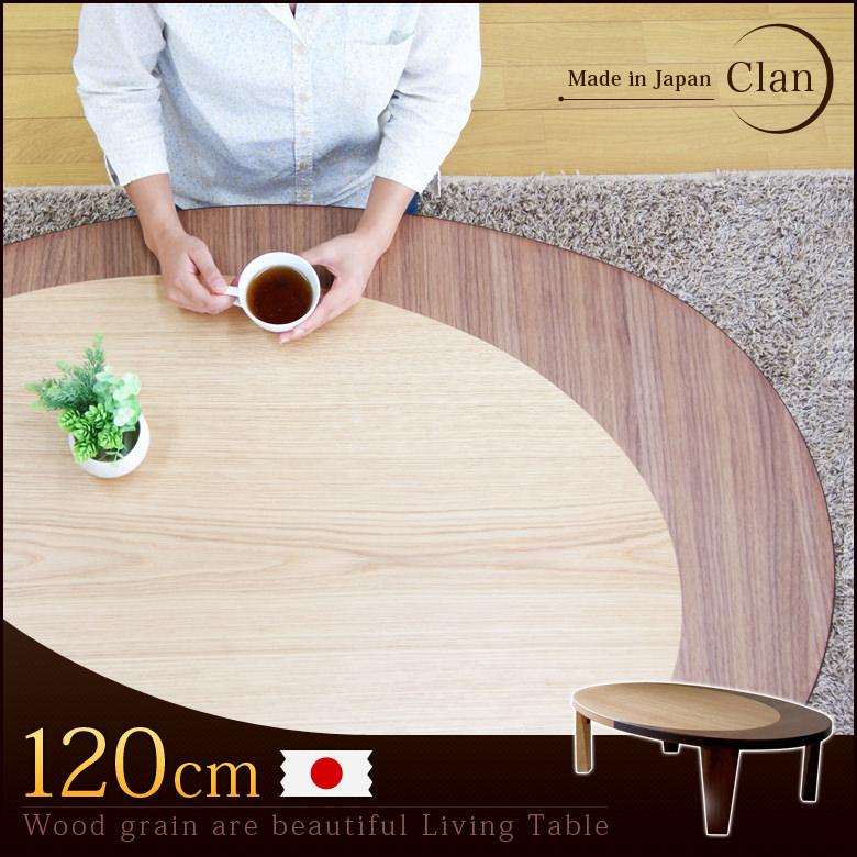 座卓 リビングテーブル 幅120 楕円卓 折り脚 テーブル ローテーブル ナチュラル ウォールナット/ナラ オーバル型 【日本製】上質な高級座卓 和モダン 北欧