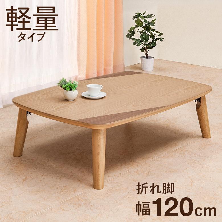 座卓 リビングテーブル 折れ脚 幅120cm 折りたたみ センターテーブル ローテーブル 【天板表面材は栓&ウォールナット突き板材】