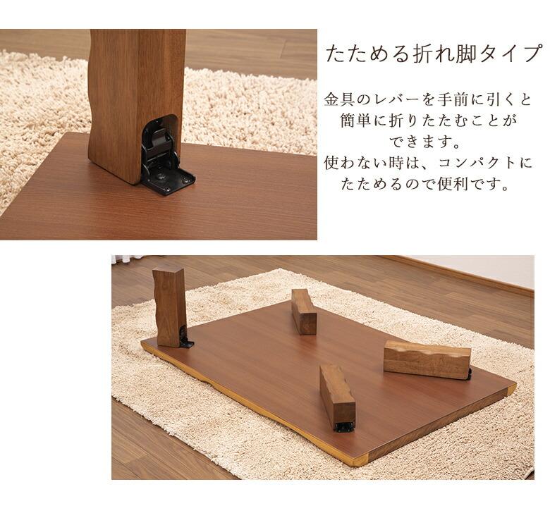 【畳の部屋に置けば現代的な和モダン】座卓 折りたたみ ウォールナット突板 幅120cm リビングテーブル 和モダン 折れ脚