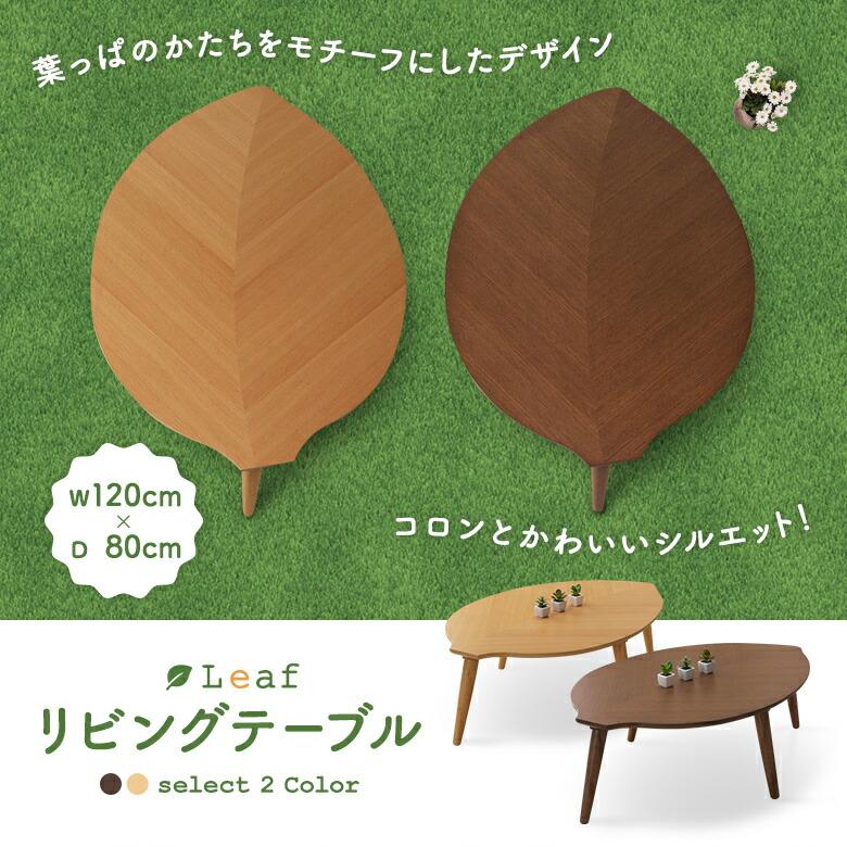 葉っぱの形をしたおしゃれなテーブル! リーフ形 リビングテーブル 座卓 幅120cm 奥行き80cm かわいい 子供部屋 ナチュラル ブラウン