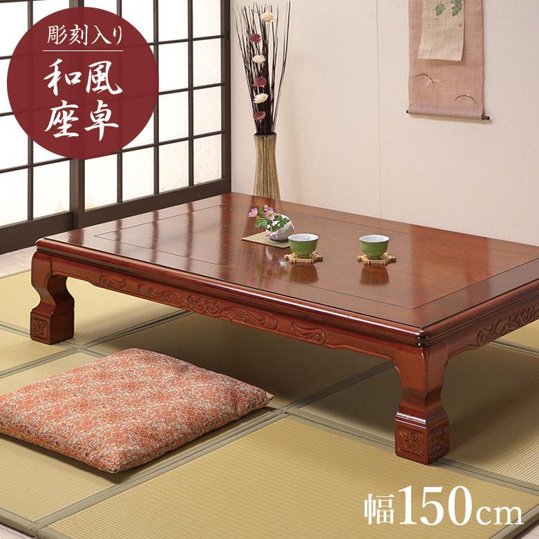 座卓 座敷机 和室 幅150cm 畳部屋 テーブル 【幕板・脚に彫刻を施した和風座卓です】