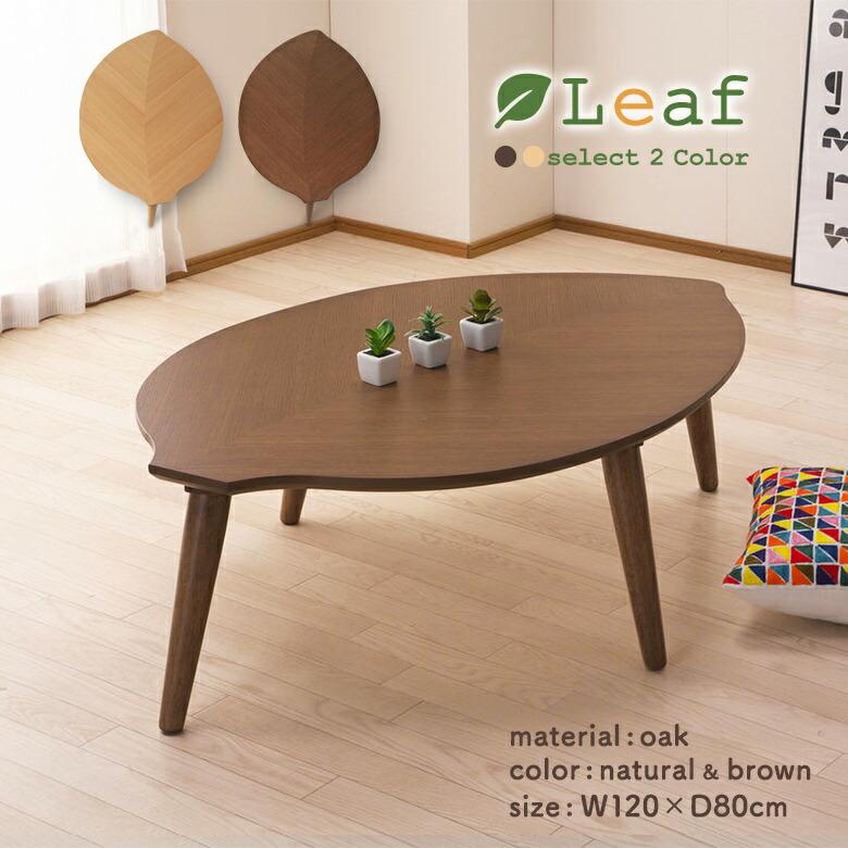 【スーパーSALE限定10%OFF】葉っぱの形をしたおしゃれなテーブル! リーフ形 リビングテーブル 座卓 幅120cm 奥行き80cm かわいい 子供部屋 ナチュラル ブラウン