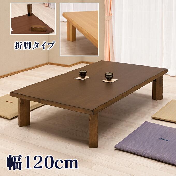 座卓 リビングテーブル 折れ脚 幅120cm 折りたたみ センターテーブル ローテーブル 和モダン 和風テーブル ちゃぶ台 ナチュラル ブラウン