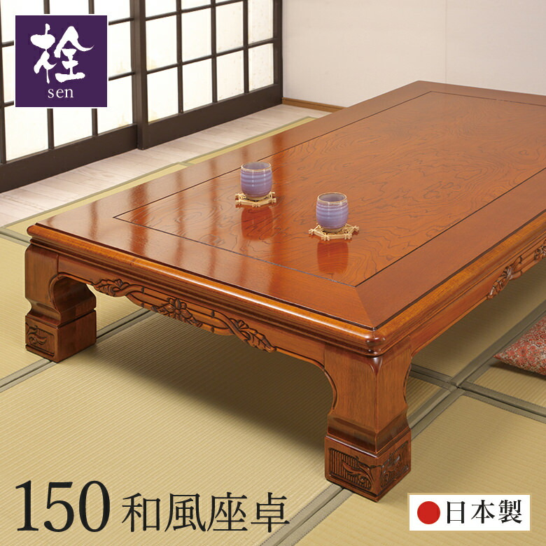 【スーパーSALE限定10%OFF】座卓 テーブル 和室 座敷机 日本製 幅150cm 木製 【幕板・脚に彫刻を施した和風座卓です】