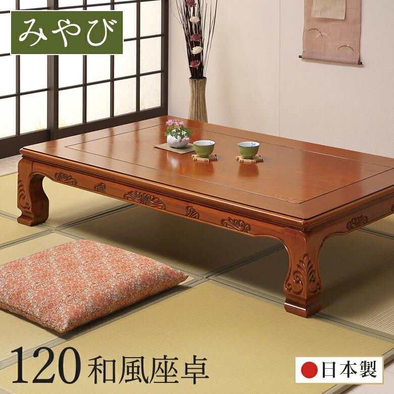 【スーパーSALE限定10%OFF】座卓 テーブル 和室 座敷机 日本製 幅120cm 栓 木製 【幕板・脚に彫刻を施した和風座卓です】