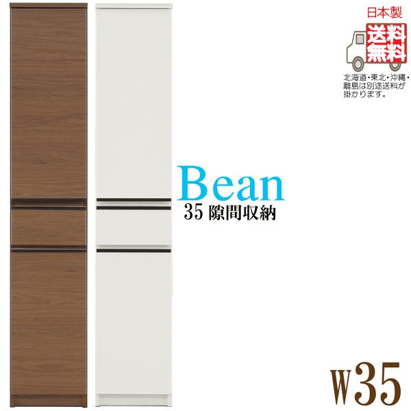 すきま収納 すき間収納 隙間 薄型 幅35cm キッチン 収納家具 スリム収納 スリム食器棚