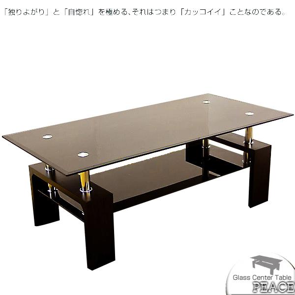 センターテーブル 北欧 ローテーブル コーヒーテーブル ガラステーブル 幅105cm 送料無料