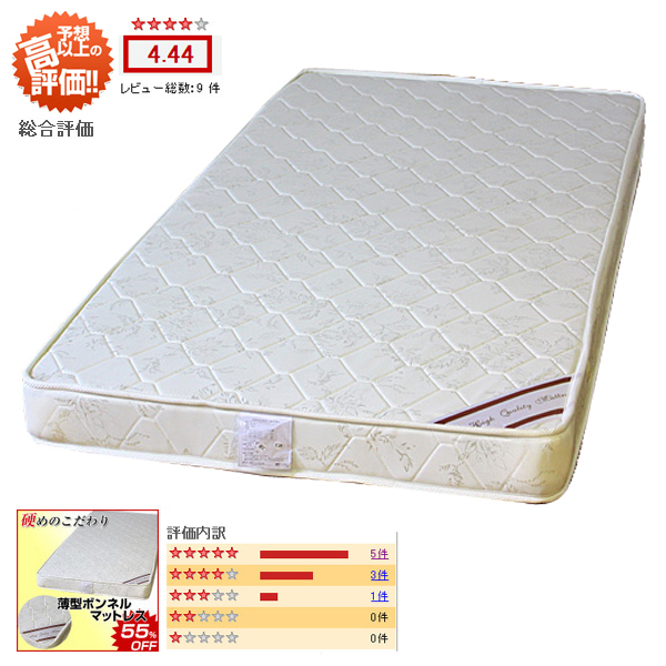 シングルベッド シングルマットレス 高品質 ボンネルスプリング シンプル 薄型 送料無料