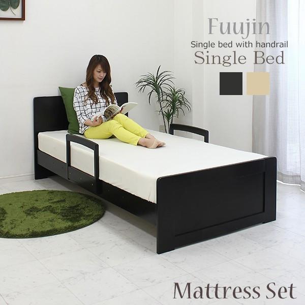 ベッドガード付き 畳ベッド マットレス付き シングルベッド スノコ フレームのみ すのこベッド 選べる2色 格安 パイン材 木製 床面高さ4段階可能 手摺り付き 手すり付き 手すりの位置も調節可能 和風 和モダン 送料無料