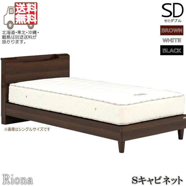 セミダブルベッド ベッドフレームのみ 棚付き 北欧モダン コンセント付き ホワイト ブラック ブラウン