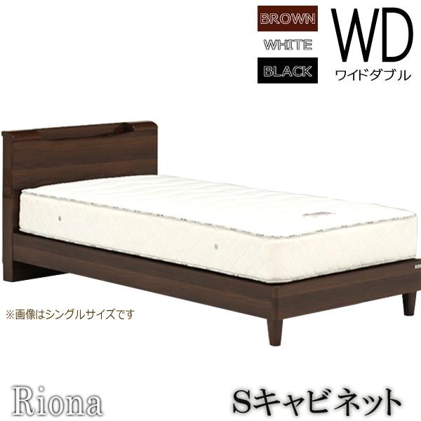 ワイドダブルベッド ベッドフレームのみ 棚付き 北欧モダン コンセント付き ホワイト ブラック ブラウン