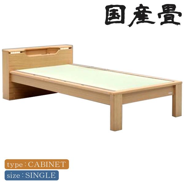 畳ベッド シングル 国産畳 2段階高さ調節 宮付き ベッドフレームのみ LED照明 コンセント付き