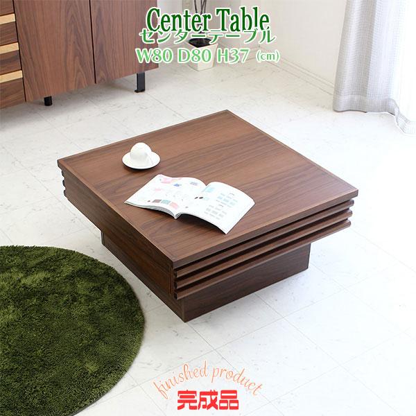 センターテーブル 北欧 ローテーブル コーヒーテーブル 幅80cm 送料無料